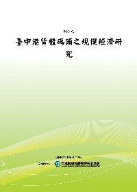 臺中港貨櫃碼頭之規模經濟研究(POD)