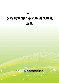 公路鋼結構橋梁之檢測及補強規範(POD)