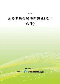 公路車輛行駛時間調查(九十六年)(POD)