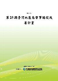 第25期臺灣地區易肇事路段改善計畫(POD)