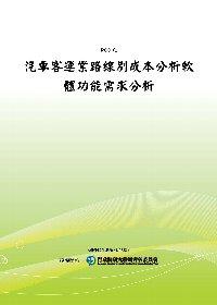 汽車客運業路線別成本分析軟體功能需求分析(POD)