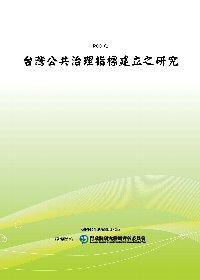 台灣公共治理指標建立之研究(POD)