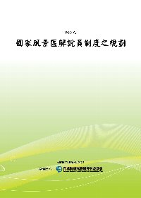 國家風景區解說員制度之規劃(POD)