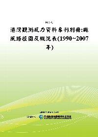 港灣觀測風力資料專刊別冊:颱風路徑圖及概況表(1990~2007年)(POD)