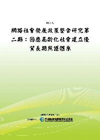 網路社會發展政策整合研究第二期:因應高齡化社會建立優質長期照護體系(POD)