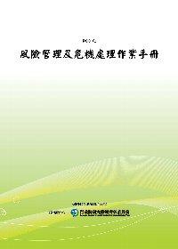 風險管理及危機處理作業手冊(POD)