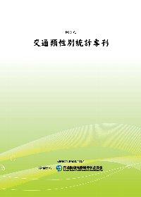 交通類性別統計專刊(POD)
