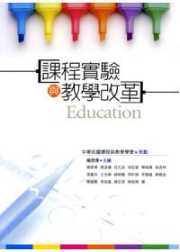 課程實驗與教學改革