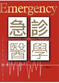 急診醫學 =  Instruction of emergency medicine /