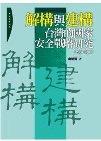 解構與建構 :  台灣的國家安全戰略研究.