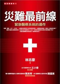 災變最前線 :  緊急醫療系統的運作 /