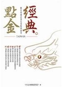 經典。點金:數位典藏產業化策略與展望