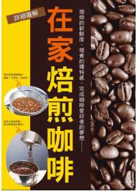 在家焙煎咖啡 =Let's enjoy home roaster :品嘗自製咖啡-分享獨特風味(另開視窗)