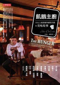 飢餓主廚:平凡上班族變身紐約名廚的美味故事