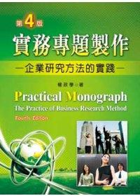 實務專題製作 =  Practical monograph : 企業研究方法的實踐 : the practice of business research method /