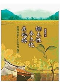 鄉土性.本土化.在地感 :  台灣新鄉土小說書寫風貌 /