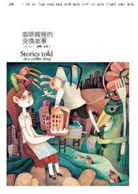 咖啡館裡的交換故事 =  Stories told at a coffee shop /