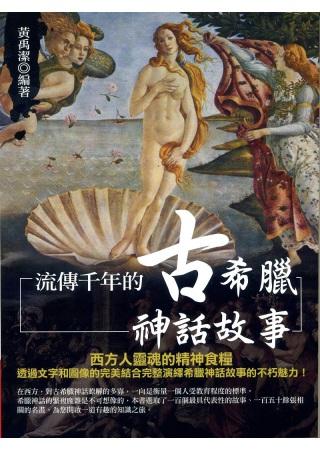 流傳千年的古希臘神話故事