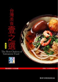 臺灣美食壹之選 =  The best choices of taiwanese food /