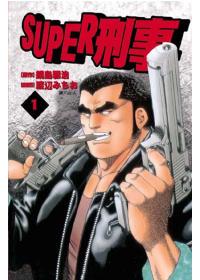 SUPER 刑事 1