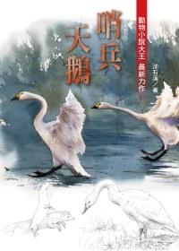 沈石溪動物小說:哨兵天鵝