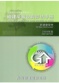 綠建築解說與評估手冊2009年...