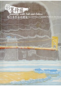 彩墨行旅 =  Journeys with ink and colors : 馬白水作品捐贈展 : an exhibition of donated works by Ma Pai-sui /