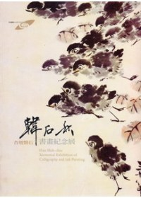 杏壇磬石 =  Han Shih-chin momorial exhibition of calligraphy and ink painting : 韓石秋書畫紀念展 /