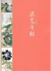 中正紀念堂展覽年鑑.  C.K.S. Memorial Hall exhibition year book. /