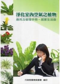 淨化室內空氣之植物應用及管理手...
