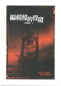 編輯檯的管窺:1978-1995 Kinmen