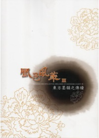 鳳邑風華.  Elegance and intellectual brilliance of Kaohsiung county /