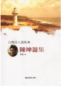 陳坤崙集 /