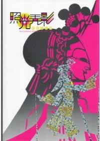 照光弄影 : 影藝文化展 = The exhibition of shadow art and culture