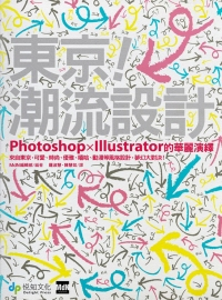 東京潮流設計 : Photoshop x Illustrator的華麗演繹