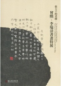 張大千的老師 =  The mentors of Chang Dai-Chien : 曾熙、李瑞清書畫特展 : painting and calligraphy of Zeng Xi and Li Rui-Qing /