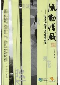 流動情感:2008城市文學獎作品集