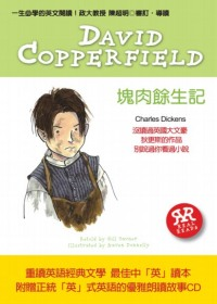塊肉餘生記 = David copperfield /