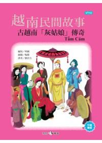 古越南「灰姑娘」傳奇