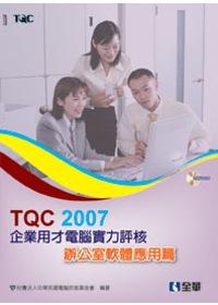 TQC 2007企業用才電腦實力評核.