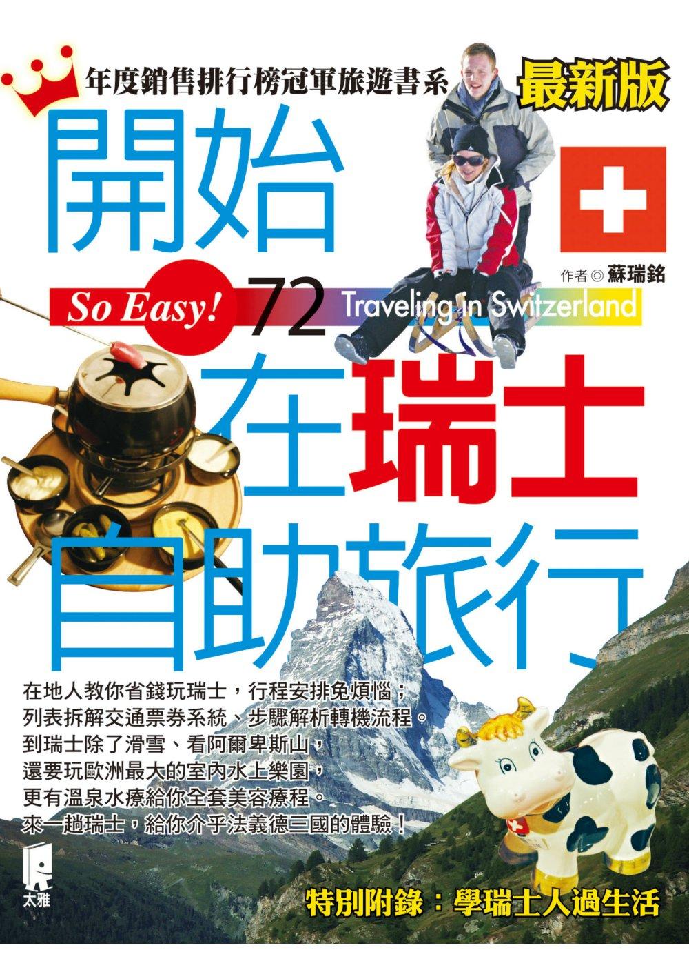 開始在瑞士自助旅行