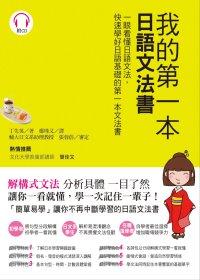 我的第一本日語文法書