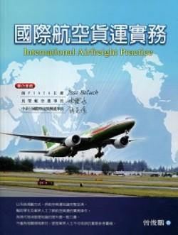 國際航空貨運實務
