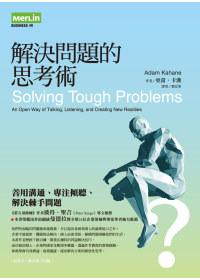 解決問題的思考術 :  善用溝通、專注傾聽、解決棘手問題 /