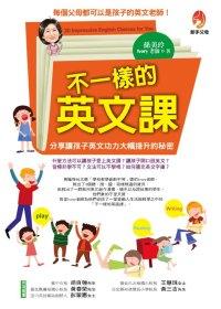 不一樣的英文課:分享讓孩子英文功力大幅提升的秘密