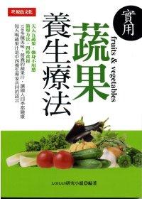 實用蔬果養生療法 =  Fruits & vegetables /