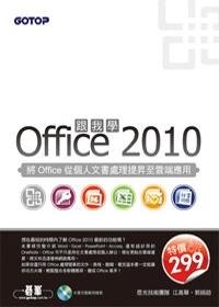 跟我學Office 2010 = 將Office從個人文書處理提昇至雲端應用