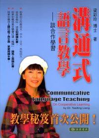 溝通式語言教學:談合作學習 (附勘誤表)