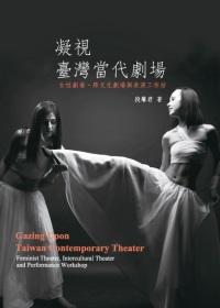 凝視臺灣當代劇場:女性劇場.跨文化劇場與表演工作坊