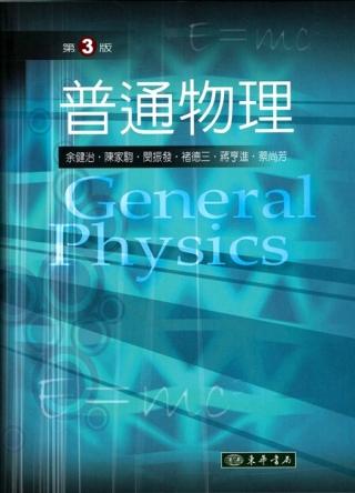 普通物理(第3版)